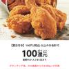 【メルペイ】ケンタッキーフライドチキンで使える100ポイント還元クーポン配布中!