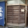 濱田屋 三軒茶屋カレーパン