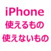 楽天モバイル UN-LIMIT(アンリミット)で、iPhone11、iPhoneXS、iPhoneXR、iPhone8、iPhone7、iPhone6s、iPhoneSE(第一世代)が使えるようになった!