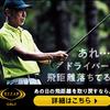 ゴルフスクールをお探しなら!スコアコミット型[ RIZAPゴルフ ]