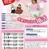 9/10赤ちゃん先生婚活イベント!男性満席御礼!女性残席残り1席です!