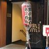 【つけ麺】北野坂 奥(神戸 三宮)