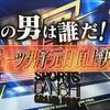 最強スポーツ男子2017元日の順位と結果!佐野岳が優勝した?