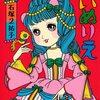 Vジャンプ連載作品・石塚2裕子著『犬マユゲでいこう』の、とてもゲーム漫画とは思えないステルス表紙を全紹介する