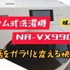 ドラム式洗濯機【NA-VX9900】は、生活をガラリと変える快適さ!