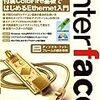 Interface 2008年9月号