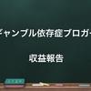 ブログの収益がようやくプラマイ0円になった【1日PV500】