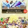 2018/10/1 鬼桃語り コトダマ単語 コトダマ穴塞ぎ 大人し修行ステージ追加