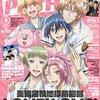 【雑誌掲載】7月9日(土)発売「PASH!8月号」にB-PROJECT特集