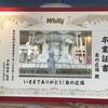 【泉の広場が閉鎖!?】令和元年5月6日お別れ、大阪梅田地下街のシンボル、工事に伴い一時閉鎖、通行できなくなりますので気をつけて!!