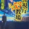 「警視庁53教場」 吉川英梨