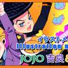【ジョジョの奇妙な冒険】1月30日は吉良吉影の誕生日!仗助と一緒にお祝いしました笑【イラスト&動画】