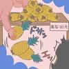 台湾のローカル市場「雙和市場」で見つけた慣習の違い