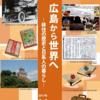 「広島から世界へ-移住の歴史と日系人の暮らし-」2017年3月4日~海外移住資料館の企画展示