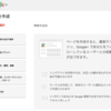 Google+ページに直接誘導するサイトオーナー必読の最新SEOテクニック!Google+ Direct Connectの設定方法まとめ