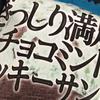 【チョコミン党】ぎっしり満足!チョコミントクッキーサンド食べてみた。【ファミマ】