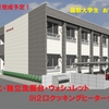平成30年 鳥取大学 合格発表 オール電化 新築アパート レックマンションⅢ