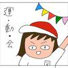 今年の運動会中止だってさ。と、梅沢富美男がチラついて困る。