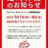 西荻窪本店・臨時休業のお知らせ(訂正)【4/25〜5/6】