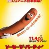 ソーセージパーティー【感想/映画レビュー】