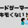 アドベントマスター/『嗚呼!! 毘沙門高校』宮下あきら