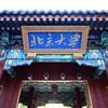 中国の壮絶な大学入試「高考」について、中国人学生に聞いてみた。