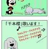 【犬漫画】千本ノックと千本櫻