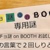 ニチョ謎『on BOOTH お試し謎(無料)』『on BOOTH 専用謎』のご紹介