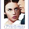 """ヴィクトル・ユゴーのエスメラルダ、コゼットと""""アデルの恋の物語 (1975)"""""""