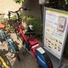 文京区でもチョイ乗りレンタルサイクルの「ちよくる」が使えるようになった話