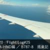 DIA修行2020 Flight Log #25 NH462 OKA-HND編