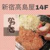 【食べリポ】かつくら 新宿高島屋店
