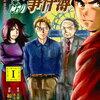 「王様のブランチ」で麒麟の川島明さんが紹介した漫画『金田一少年の事件簿外伝 犯人たちの事件簿』
