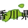 安い薬局ランキング【香川】地図に基本料をプロットしてみました(2018年)