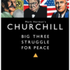 Churchill(GMT)を対戦する