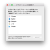 Macで強制終了・タスクマネージャーを起動するには(Ctrl+Alt+Deleteに相当)