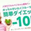 pacrelの『めっちゃぜいたくフルーツ青汁』は購入者にやさしい『返品保障・解約・休止』と手厚い条件。