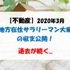【不動産】2020年3月 地方在住サラリーマン大家の収支公開! 退去が続く...
