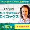オンライン英会話、Eigox無料体験の感想