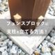 【ウッドフェンス の定番】90角用フェンスブロックを使った支柱の設置方法!