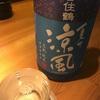【今年の夏酒の思い出・お味編の優勝は…】香住鶴、生酛純米夏の涼風の味の感想と評価【今さら】