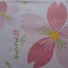 桜まんじゅう🎵桜色🌸