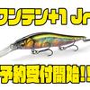 【メガバス】人気ジャークベイトのダウンサイズモデル「ワンテン+1 Jr.」通販予約受付開始!