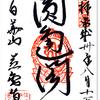 諏訪・慈雲寺の御朱印 〜 諏訪から松本、そして南信へ❼