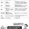 西野さん講演会 in 京都 〜後編〜
