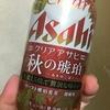 アサヒビール  クリアアサヒ 秋の琥珀 飲んでみました  2016年8月17日発売