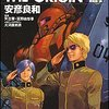 安彦良和「機動戦士ガンダム THE ORIGIN」11巻