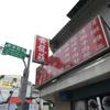 【黄龍荘】日本人にとっても親切!地元の人に愛される小籠包の名店【旧 勝香品點心總匯】