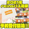 【reins】オリジナルのトートバッグ付「2021年バス福袋」通販予約受付開始!