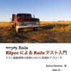 Afterwords and acknowledgements from the translators of Everyday Rails Testing with RSpec